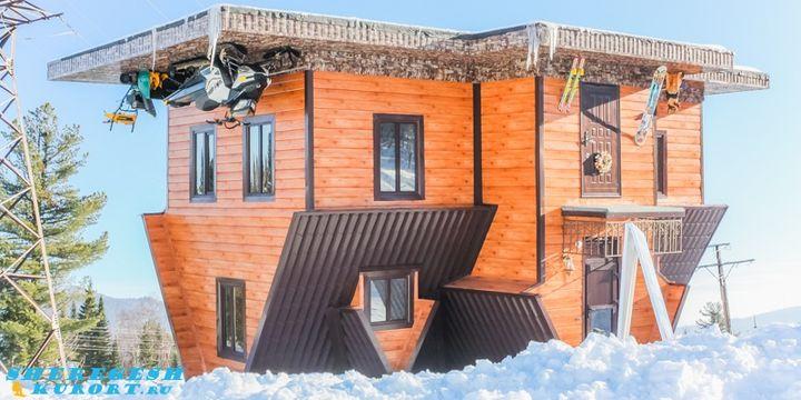 Перевернутый дом в Шерегеше