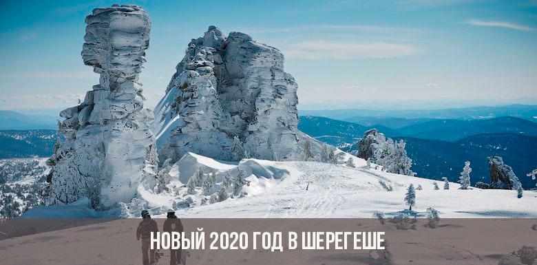 Новый 2020 год в Шерегеше