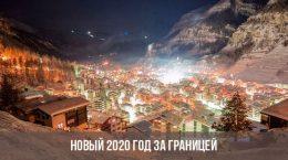 Новый 2020 год за границей