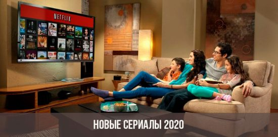 Сериалы 2020 года: список