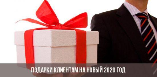 Подарки клиентам на Новый 2020 год