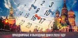 Праздничные и выходные дни в 2020 году