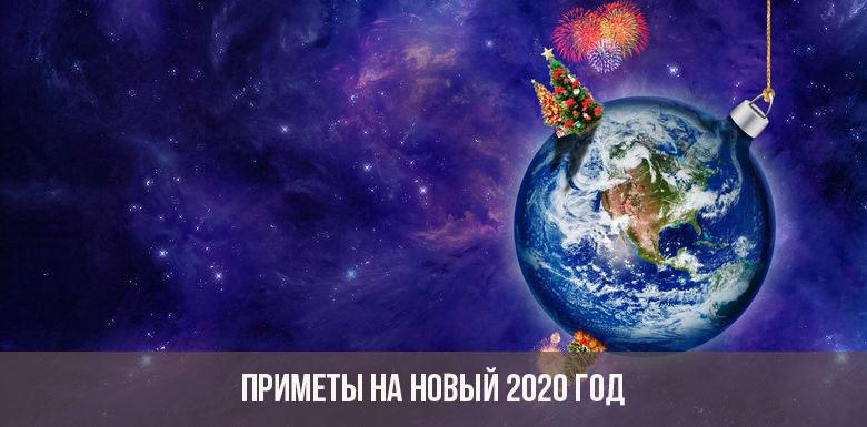 Приметы на Новый 2020 год