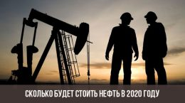 Сколько будет стоить нефть в 2020 году