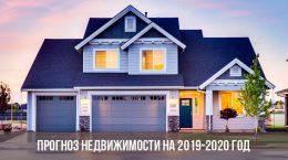 Прогноз недвижимости на 2019-2020 год