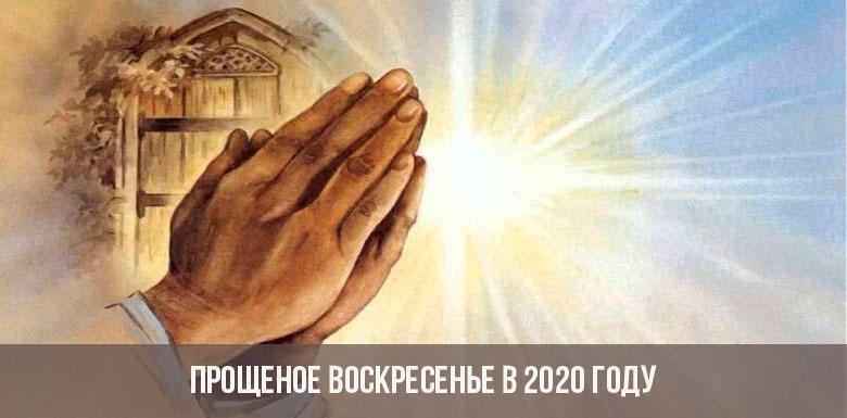 Прощенное воскресенье в 2020 году