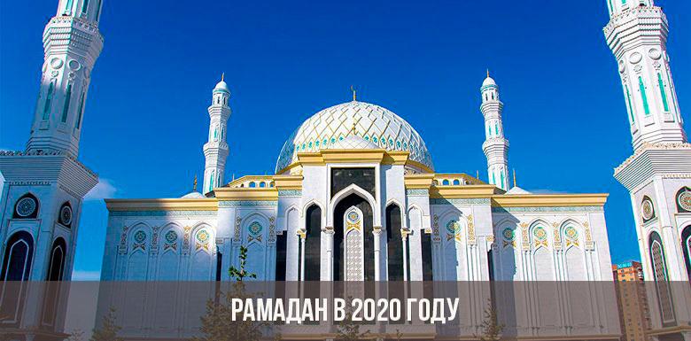 Рамадан в 2020 году