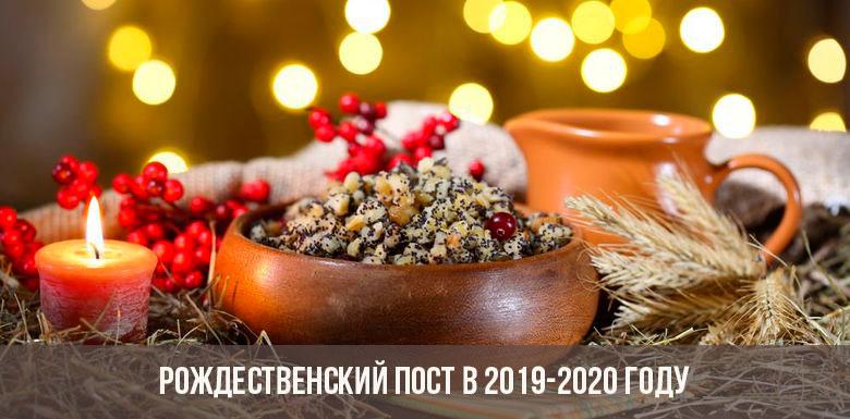 Рождественский пост в 2020 году