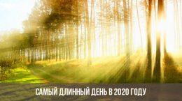 Самый длинный день в 2020 году