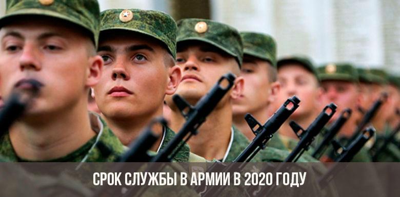 Срок службы в армии в 2020 году