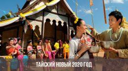Тайский Новый 2020 год