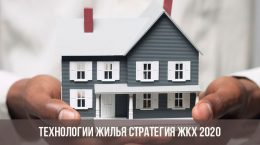 Технологии жилья - стратегия ЖКХ 2020