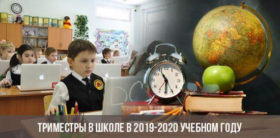 Триместры в школе в 2019-2020 учебном году