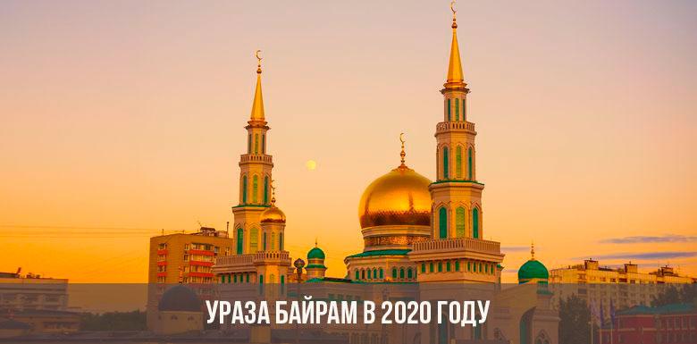 Ураза Байрам в 2020 году