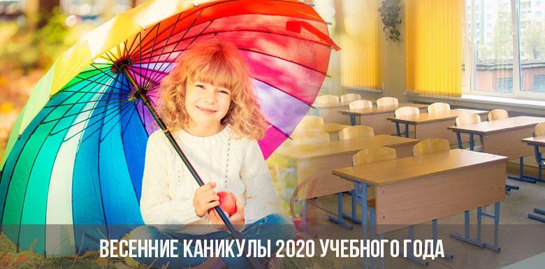 Весенние каникулы 2020 учебного года