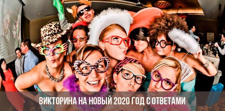 Викторина на Новый 2020 год