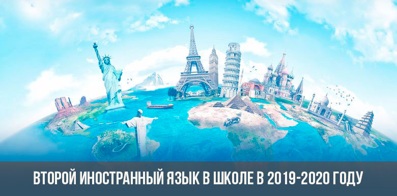 Втрой иностранный язык в школе в 2019-2020 году