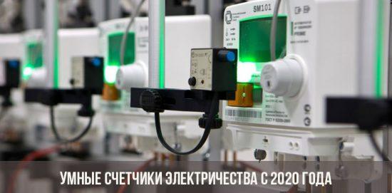 Закон об умных счетчиках принят - они обязательны к установке с 1 июля 2020 года