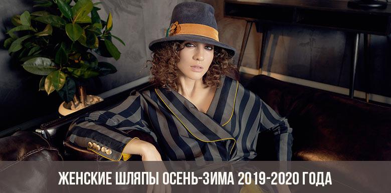 Женские шляпы осень-зима 2019-2020 года