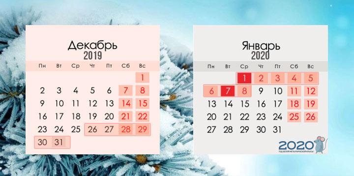 Зимние каникулы при се местровой системе 2019-2020 возможный вариант