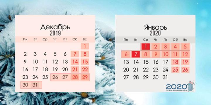 Зимние каникулы при семестровой системе 2019-2020 возможный вариант