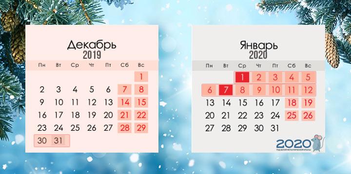 Зимние каникулы при триместровой системе в 2019-2020 учебном году