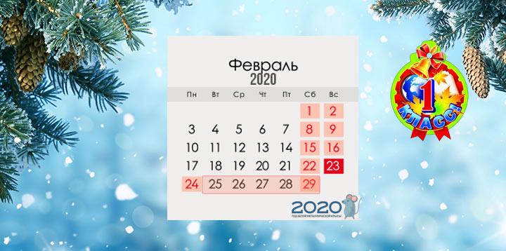 Дополнительные февральские каникулы для 1 класса 2019-2020 учебный год