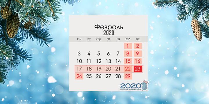 Вторые зимние каникулы при системе триместров в 2020 году