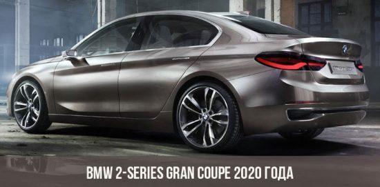 BMW 2-series Gran Coupe 2020 года