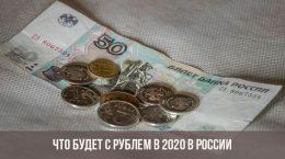 Что будет с рублем в 2020 году