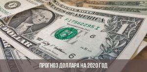 Что будет с долларом в январе 2019-2020 года