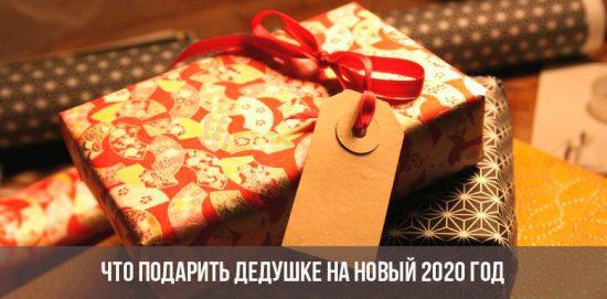 Что подарить дедушке на Новый 2020 год