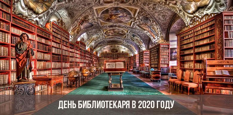 День библиотекаря в 2020 году