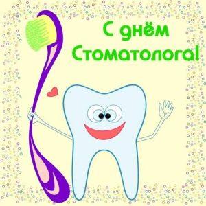 Открытка на День стоматолога 2020