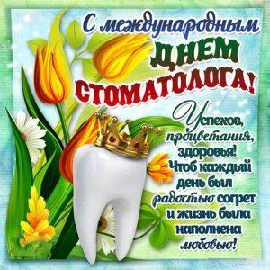 Поздравление с Днем стоматолога на 2020 год