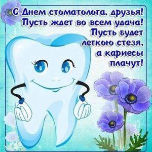Как поздравить стоматолога в 2020 году