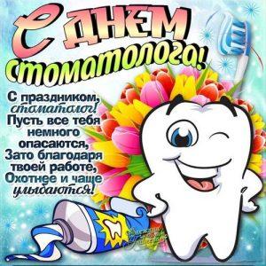 Поздравления для стоматологов в стихах и прозе