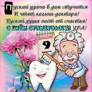 Красивые поздравления и открытка ко Дню стоматолога 2020