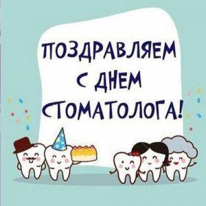 Как поздравить с днем стоматолога открытки, стихи, пожелания