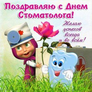 Поздравления и пожелания на День Стоматолога