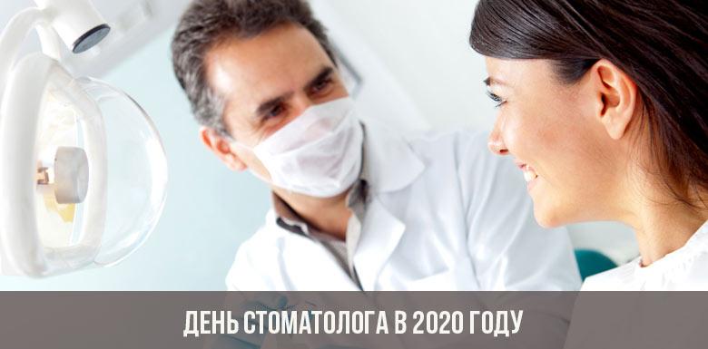 День стоматолога в 2020 году
