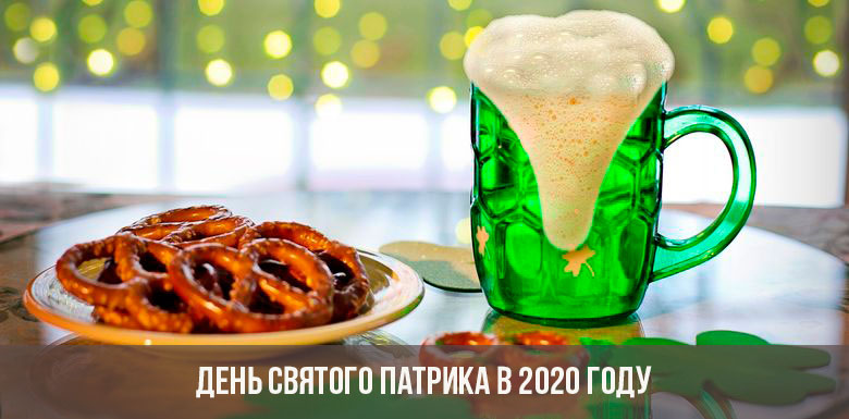 День Святого Патрика в 2020 году