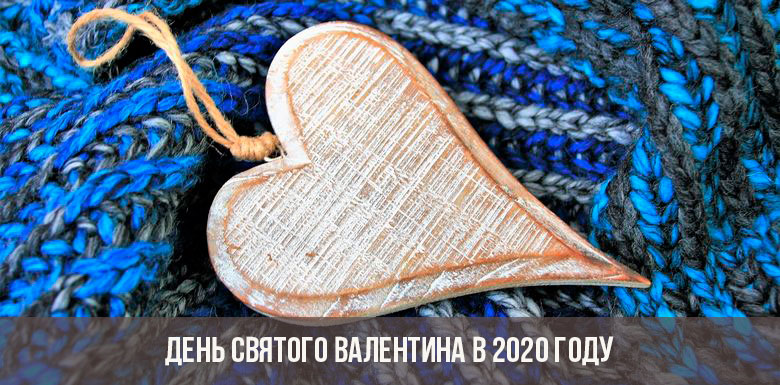 День Святого Валентина в 2020 году