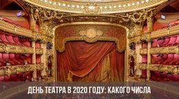 День театра в 2020 году