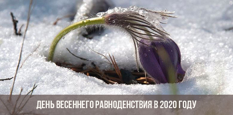 День весеннего равноденствия в 2020 году