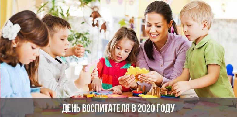 День воспитателя в 2020 году