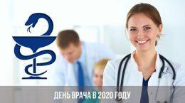 День врача в 2020 году