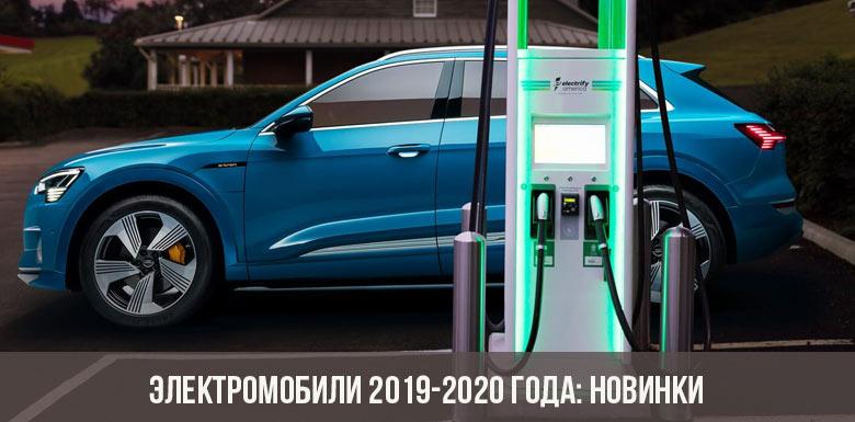 Электромобили 2019-2020 года: новинки