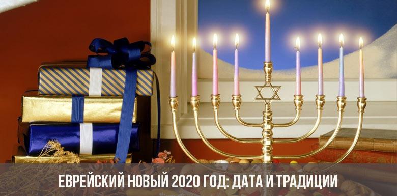 Еврейский Новый 2020 год: дата и традиции
