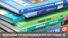 Федеральный перечень учебников на 2019-2020 учебный год